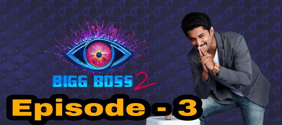 Bigg Boss Season 2 Telugu - Episode 3 - Bollywood Babu